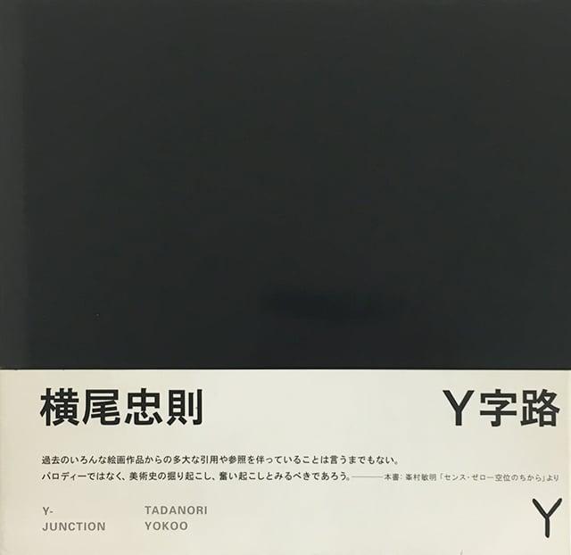 Y字路 | 横尾忠則 画集