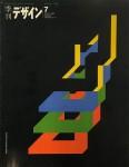 マックス・ビルの版画 | 季刊デザイン 7号