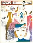 月刊デザイン 2号 山名文夫