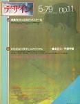 月刊デザイン 11号 浅葉克己自選新作ポスター集