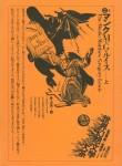 世界幻想文学大系 第2巻 | マンク 全2巻揃 | マシュー・グレゴリー・ルイス