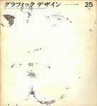 グラフィックデザイン 25 | 勝見勝、宇野亜喜良、永井一正