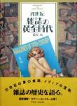 20世紀 雑誌の黄金時代 | 荒俣宏