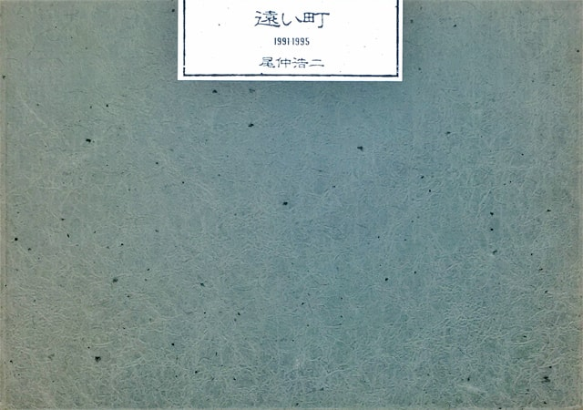 遠い町 Distance 1991-1995 | 尾仲浩二 写真集