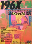 196Xレトロ大百科 | 福富忠和、奥平イラ