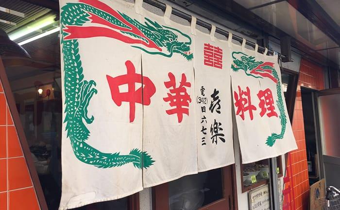 【松陰神社前ランチ/中華】喜楽