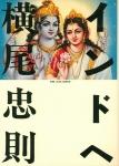 インドへ | 横尾忠則