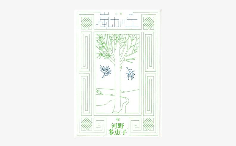 嵐が丘―戯曲 | 河野多惠子