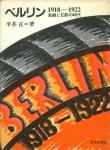 ベルリン 1918-1922 悲劇と幻影の時代 | 平井正