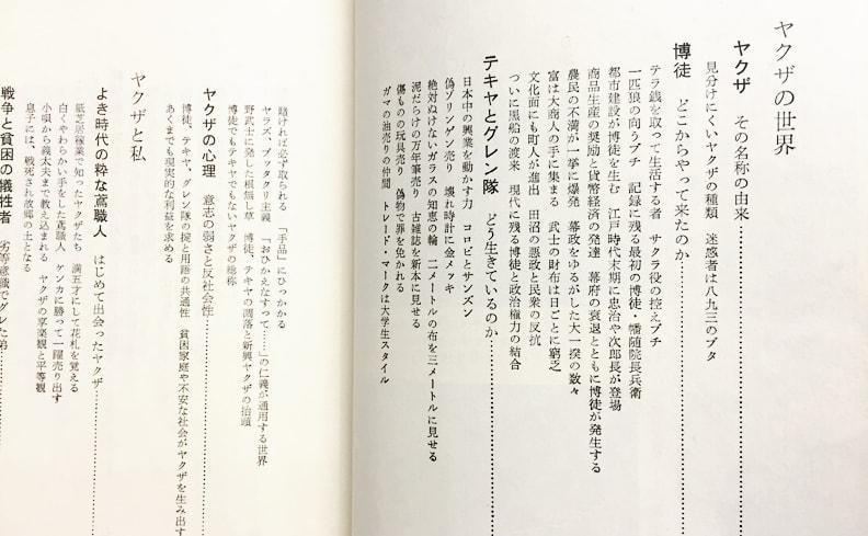 日本のヤクザ | 加太こうじ