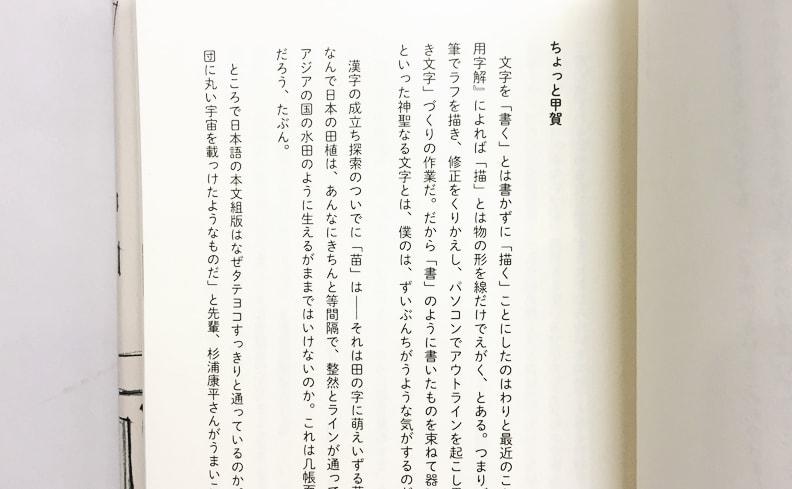 きょうかたる きのうのこと | 平野甲賀
