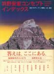 浜野安宏コンセプトインデックス | 総合プロデューサーの環境、人生、創造