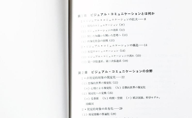 ビジュアルコミュニケーション | 藤沢英昭、瀧本孝雄、中村裕、西川潔