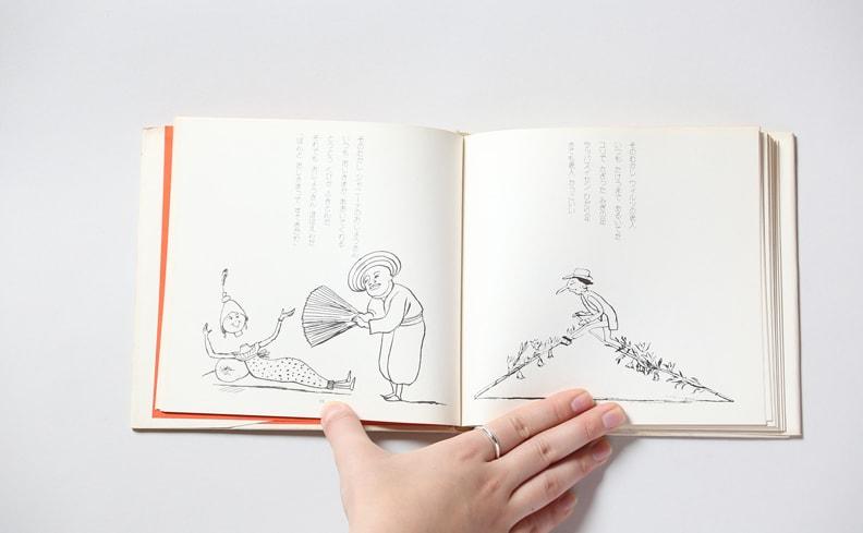ノンセンスの絵本 1 | エドワード・リア、高橋康也