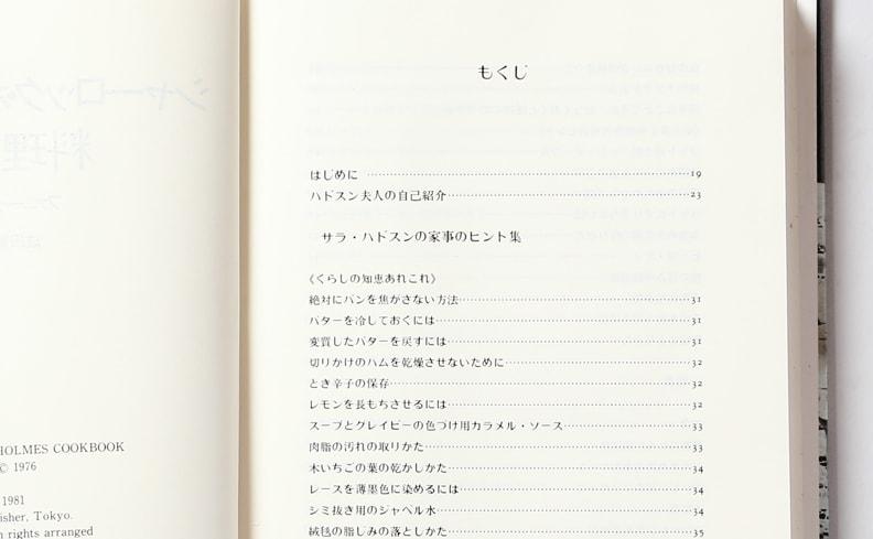 シャーロック・ホームズ家の料理読本 | ファニー・クラドック、成田篤彦