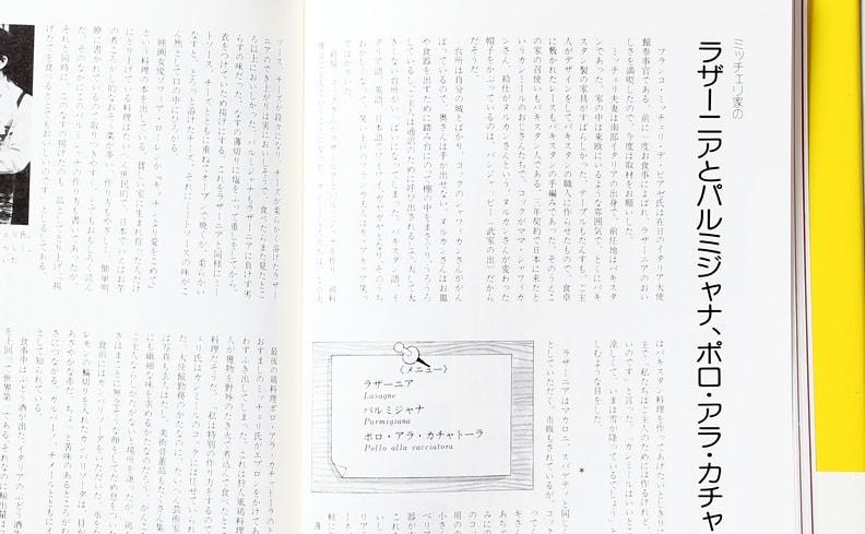 石井好子のヨーロッパ家庭料理