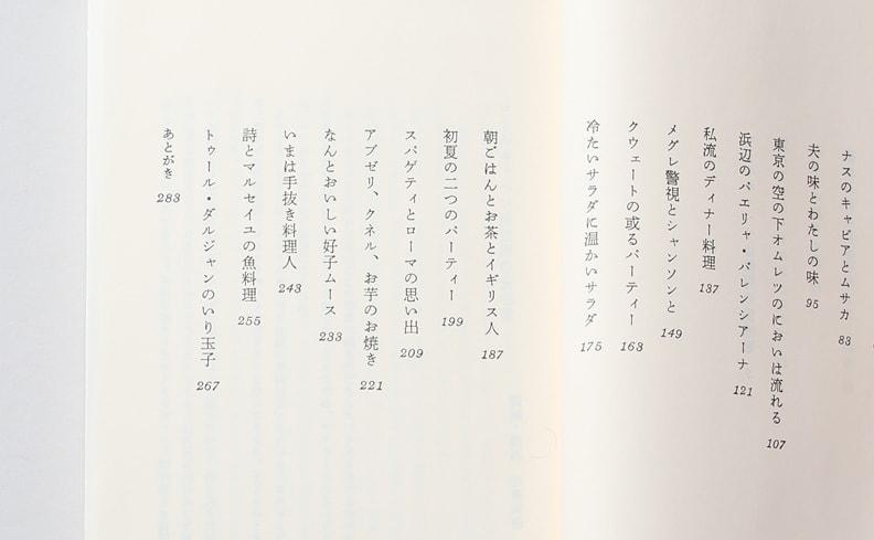 東京の空の下オムレツのにおいは流れる | 石井好子
