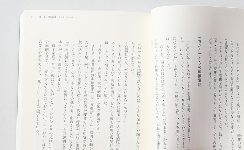 シェフを「つづける」ということ | 井川直子