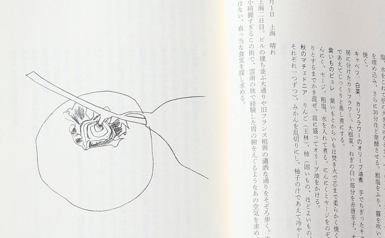 食記帖 | 細川亜衣