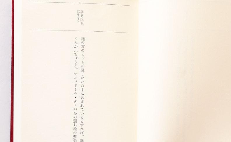 動詞 II | 高橋睦郎