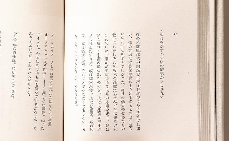 谷川俊太郎詩集 | 思潮社