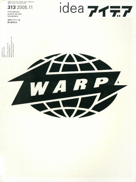 アイデア No.313 Warp