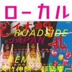 ローカル ROADSIDE JAPAN 珍日本紀行リミックス  | 大竹伸朗、都築響一