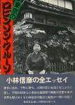 東京のロビンソン・クルーソー | 小林信彦