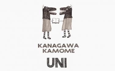 金川カモメ個展「uni」開催のお知らせ