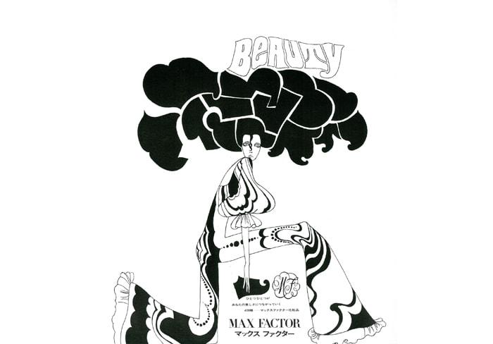 宇野亜喜良:マックスファクターの広告