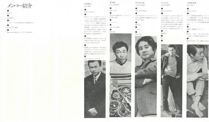 東京イラストレーターズ・クラブ