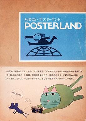 和田誠:ポスターランド
