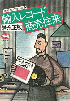 輸入レコード商売往来(就職しないで生きるには 4)