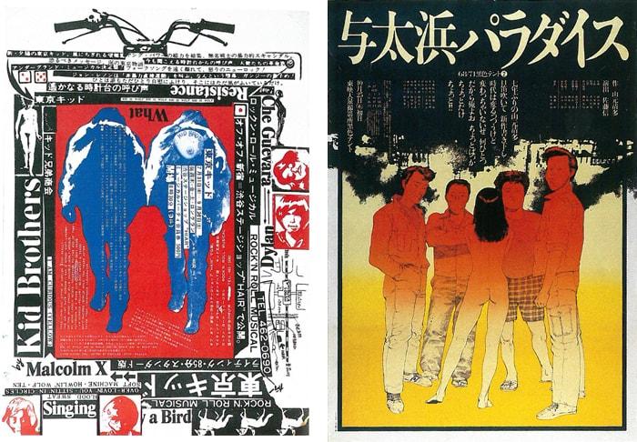 現代演劇のアート・ワーク 60's~80's