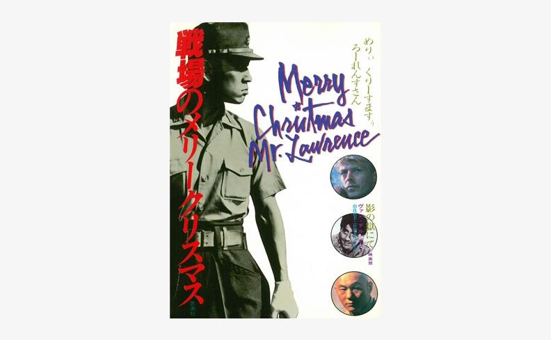 戦場のメリークリスマス 影の獄にて 映画版