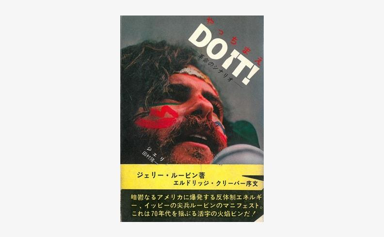 Do it!―革命のシナリオ | ジェリー・ルービン