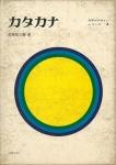 文字のデザイン カタカナ | 佐藤敬之輔