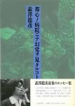 都心ノ病院ニテ幻覚ヲ見タルコト | 澁澤龍彦