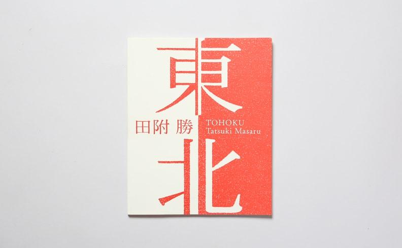 東北 | 田附勝 写真集