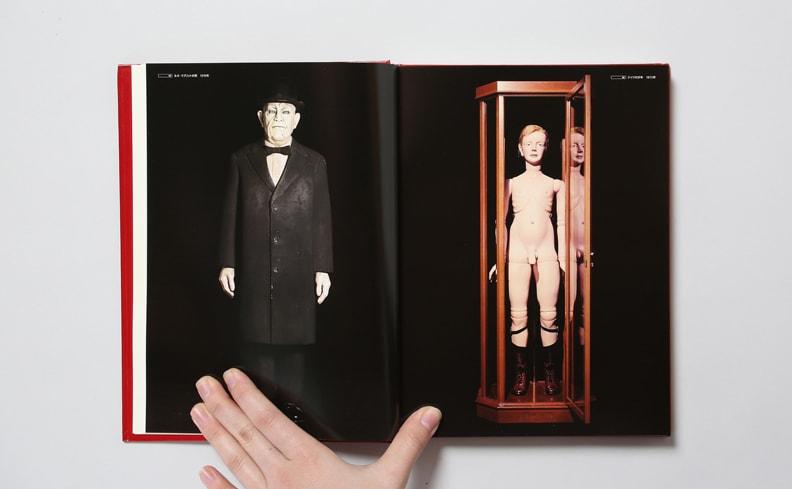 四谷シモン 人形愛展 図録