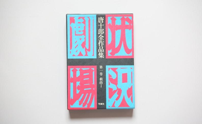 唐十郎全作品集 第一巻 | 戯曲I
