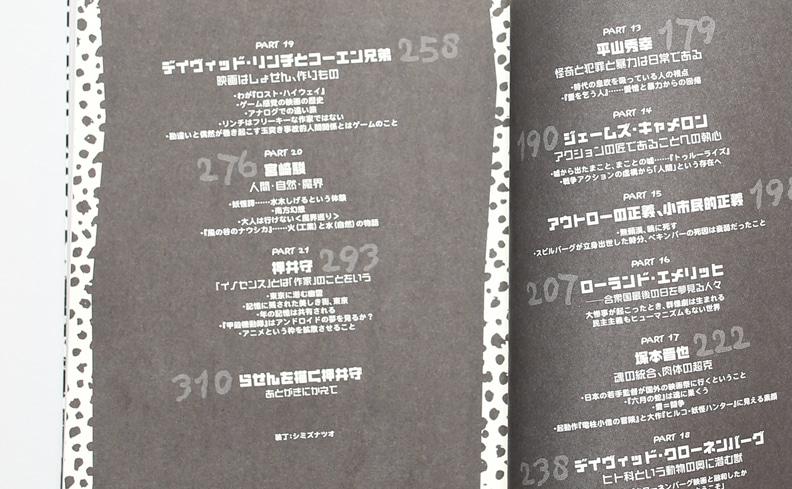 人間・廃業・宣言 世紀末映画メッタ斬り