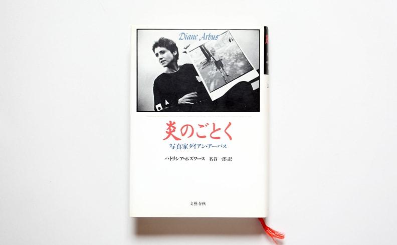 炎のごとく 写真家ダイアン・アーバス | パトリシア・ボズワーズ、名谷一郎