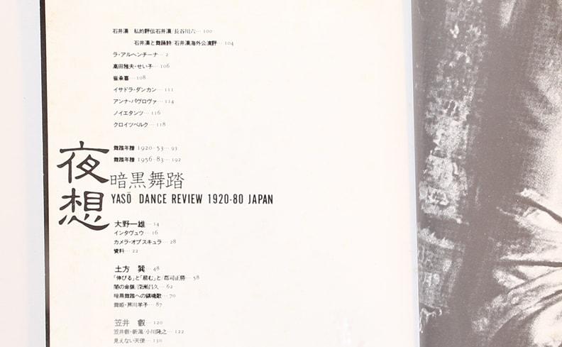 夜想 9号 | 暗黒舞踏