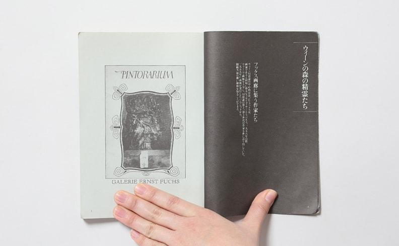 夜想19号 | 幻想の扉