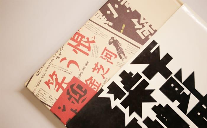 平野甲賀の装幀の本