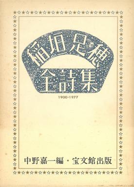 稲垣足穂全詩集 1900-1977