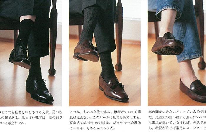 革靴に合わせる靴下
