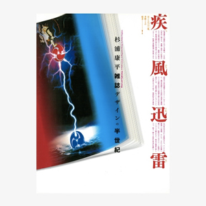 bookdesign-sugiurakouhei2
