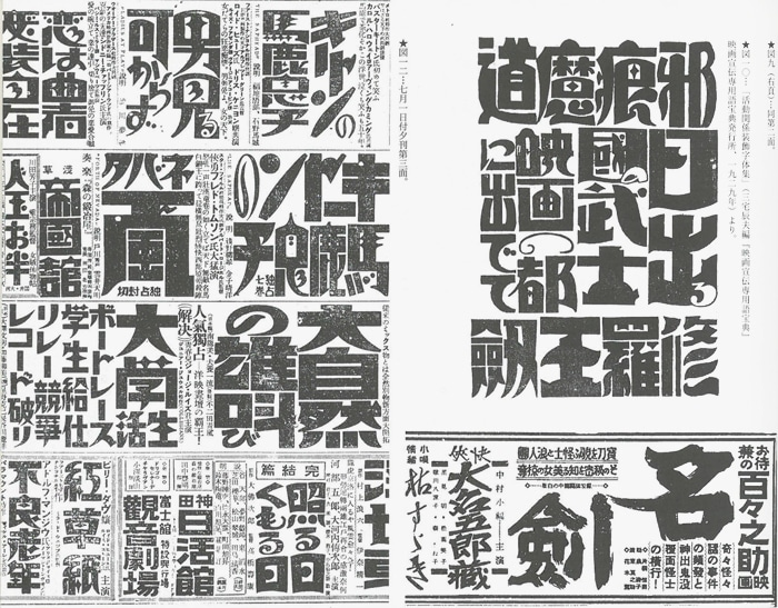 平野甲賀と川畑直道の巻末連載「描き文字考